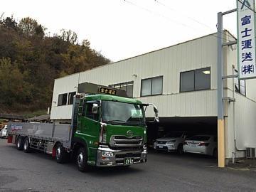 富士運送株式会社の画像・写真