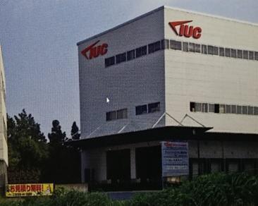 アイユーシー株式会社 所沢流通センターの画像・写真